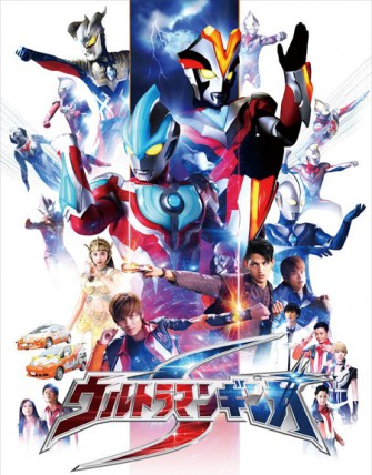 SM Cinema Family Day exclusive - Ultraman Ginga S Movie!